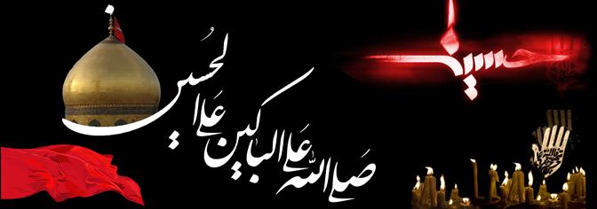 فرا رسیدن ایام سوگواری سالار شهیدان بر عموم مسلمین تسلیت باد