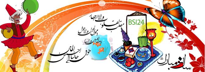 بانک اطلاعات صنعت ایران نوروز 1394 را به شما کاربران گرامی تبریک عرض می کند. نوروزتان پیروز