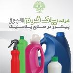شرکت پاک فرم البرز