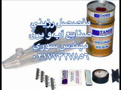 خرید اینترنتی مفصل رزینی و حرارتی 02177327856