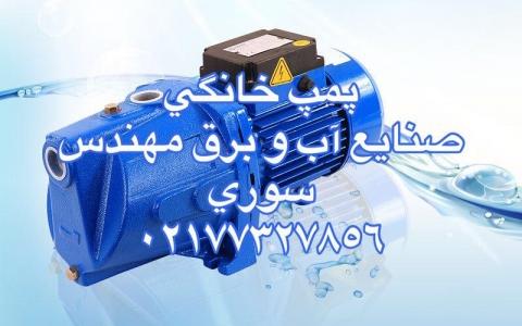 خرید اینترنتی پمپ خانگی 02177327856