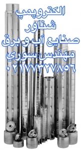 الکتروپمپ شناور فرات02177327856