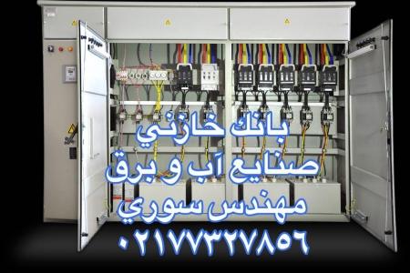 خازن و بانک خازن 02177327856