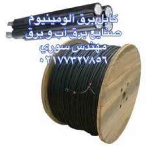 كابل برق آلومینیوم 02177327856