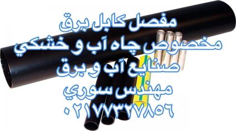 مفصل رزینی – حرارتی  تامر الکتریک ترکیه با مواد بایر آلمان نماینده انحصاری در ایران02177327856