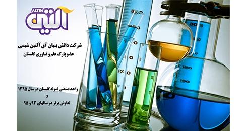 آق آلتین شیمی
