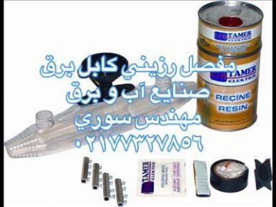 فروش اینترنتی مفصل رزینی و حرارتی 02177327856