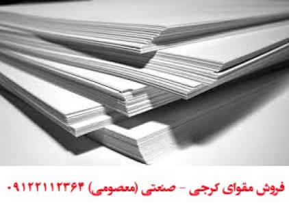 تولید و فروش عمده مقوای کرجی (صنعتی)