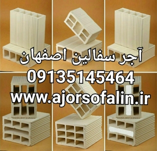 آجرسفال ممتاز اصفهان  09139741336