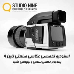 عکاسی صنعتی، عکس صنعتی، عکاسی خطوط تولید ناین (9)