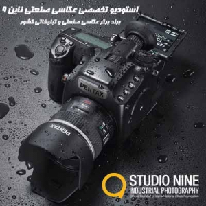 استودیو عکاسی تبلیغاتی، عکس تبلیغاتی، عکاس تبلیغاتی ناین (9)