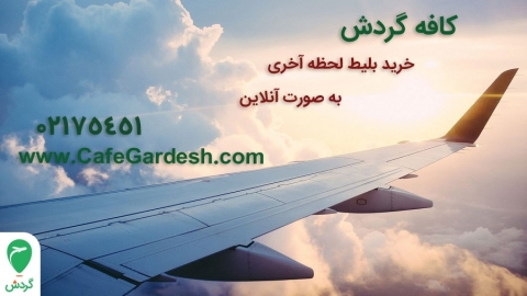 فروش بلیط لحظه آخری هواپیما