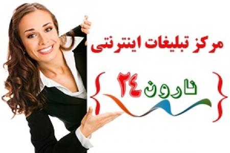 نارون 24 مجری تبلیغات در 250 سایت نیازمندی فعال و پربازدید