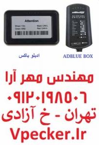 فروش دستگاه ادبلو باکس Adblue Box