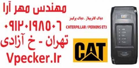 فروش دیاگ کاترپیلار و دیاگ پرکینز ET3