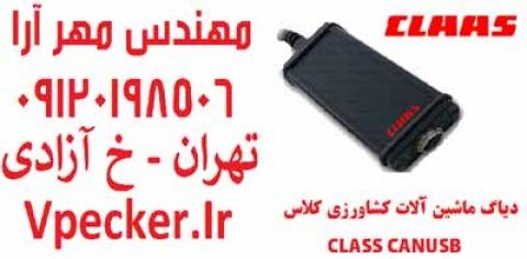 دیاگ ماشین آلات کشاورزی کلاس CLASS