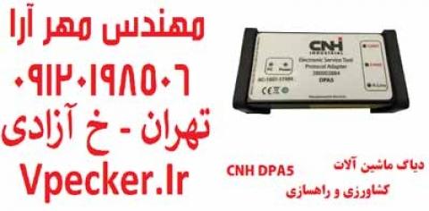 دیاگ ماشین آلات راهسازی و کشاورزی CNH DPA5
