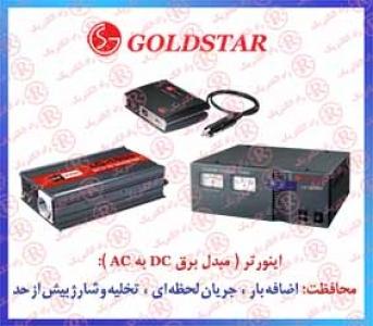 اينورتر GOLDSTAR , اينورتر شارژر GOLD STAR , مبدل برق باتری به برق شهر گلداستار , مبدل برق باطري به برق شهر گل گلد استار