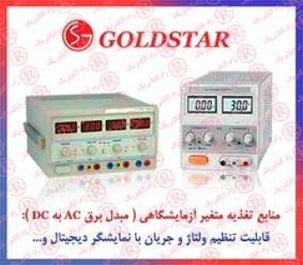 منبع تغذیه GOLD STAR ، منابع تغذیه گلداستار ، منبع تغذیه آزمایشگاهی گلدستار