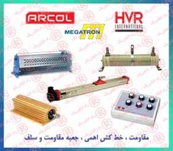 مقاومت آرکول ، مقاومت اهمی ARCOL ، سلف اهمیت