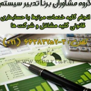 خدمات مالی و حسابداری مالی