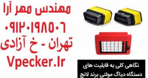 فروش ویژه دیاگ مولتی برند لانچ اندروید X431 Pro3