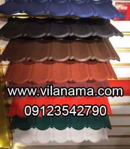 ویلانما نمایندگی فروش ورق های طرح سنگریزه ای بام تایل