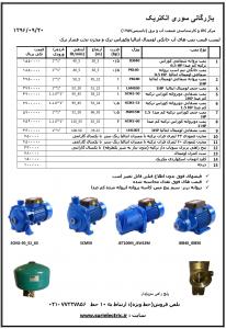 لیست قیمت پمپ آب ، خانگی 02177327856
