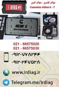 دیاگ کامنز ( دیاگ کامینز) Inline 5/6/7