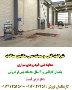 معاینه فنی خودروهای سواری