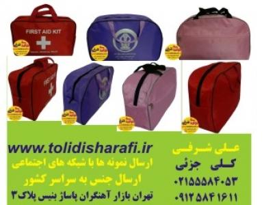 کیف همراه بیمار,کیف بیمارستانی,پک بهداشتی بیمار,کیف بهداشتی ,کیف بیمار