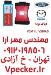 دیاگ مزدا – فورد VCM II