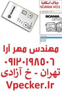 دیاگ اسکانیا  Scania Vci1