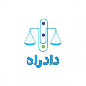 دادراه؛ درگاه ارتباطی مردم با وکلا و حقوقدانان