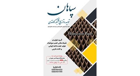 تولید و توزیع شبکه کاغذی سپاهان