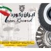 گروه صنعتی ایران رکورد