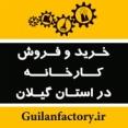 کارخانجات استان گیلان