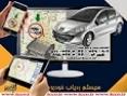 ردیابی و رهگیری خودرو با avl طراحان کنترل شرق مبتنی بر gps