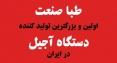 بزرگترین تولید کننده و صادر کننده دستگاه های آجیل در ایران