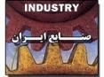 صنایع ایران ( هلدینگ صنایع )