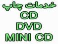 چاپ افست و استمپری سی دی و دی وی دی (CD-DVD) نیوچاپ 88301683-021