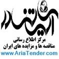 آریاتندر مرکزاطلاع رسانی مناقصه و مزایده های ایران
