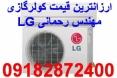 ارزانترین قیمت کولرگازی ال جی LG