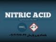 فروش اسید نیتریک شیراز NITRIC ACID