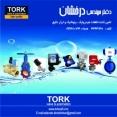 هیدرولیک و پنوماتیک tork