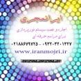 تجهیزات نورپردازی ایرانمجری و طراحی نورپردازی سالن
