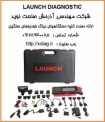 دیاگ لانچ – دستگاه عیب یاب لانچ -  LAUNCH  DIAGNOSTIC