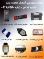 دیاگ - مولتی دیاگ diag - دستگاه عیب یاب
