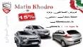 فروش اقساطی با شرایط بانکی انواع خودروهای داخلی و خارجی ، صفر و کارکرده