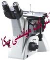 میکروسکوپ نوری متالورژی